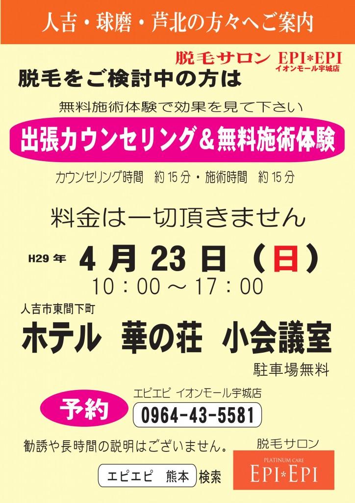 29年人吉出張カウンセリング」4月