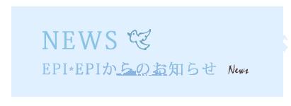 NEWS EPIEPIからのお知らせ